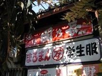 Horokoya