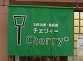 Cherryup_2