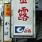 Kinrohakutsuru