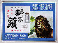 Shishikashira