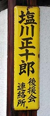 Shiojiihoro