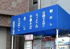 Hyakumando_3