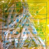 Moyashi_2