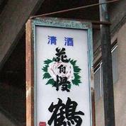 Hanajiman