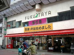 Fukuitaya