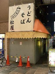 Matsuyaheisa