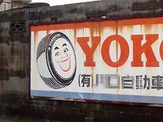 Yok_2