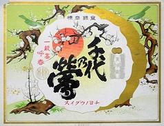 Chiyonouguisu
