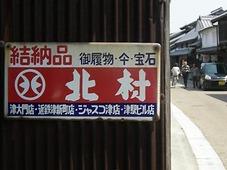 Kitamura