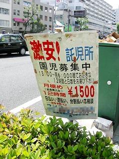 Gekiyasu_2