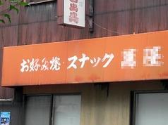 Okonomisunakku
