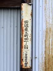 Tanabe_2