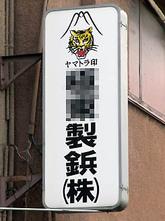 Yamatora1