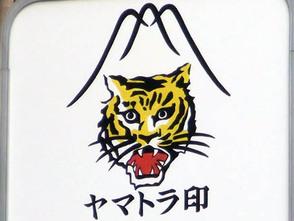 Yamatora2
