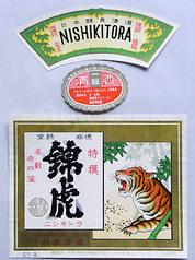 Nishikitora1