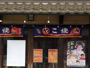 Yakoyaki2