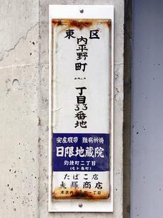 Uchihira2