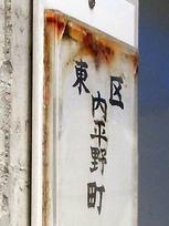 Uchihira3