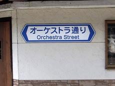 Orchestradori