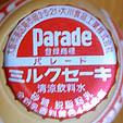 Parade0