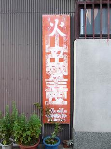 Hinoyamada