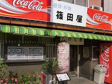 Shinodaya4