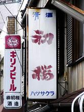 Hatsusakura1