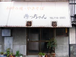 Mengoushifu1