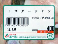 Donatsu2
