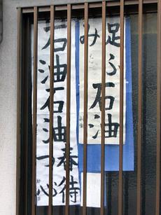 Ashifumisekiyu1