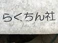 Rakuchin2_4