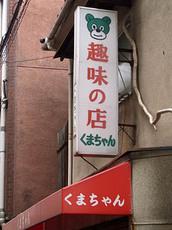 Kumachan2