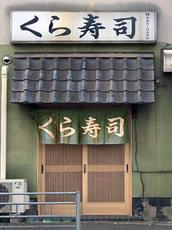 Kurasushi