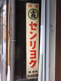 Senryoku1
