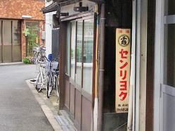 Senryoku2