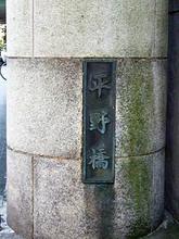 Hiranobashi4