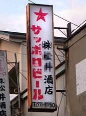 Sapporob1