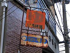 Rohayu2