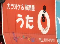 Utamaru2