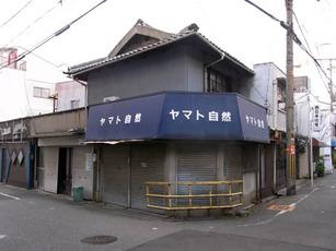 Yamashize
