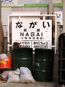 Nagai1_2