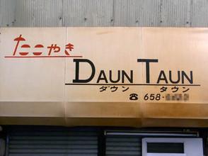 Dauntaun2