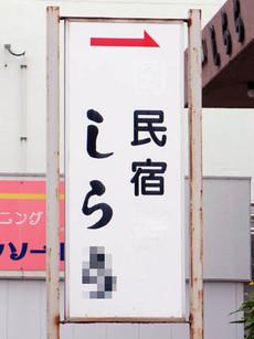 Minshuku2