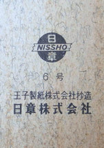 Nissho6