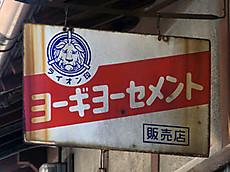 Yogiyo1
