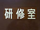 Kenshu3