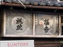 Shukufuku2