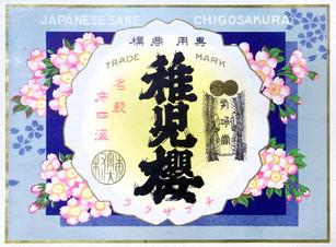 Chigosakura