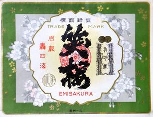 Emisakura
