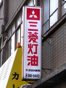 Mitsubishi2
